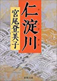 仁淀川 (新潮文庫)