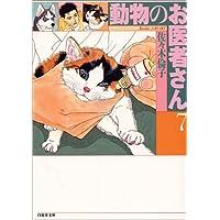 動物のお医者さん (第7巻) (白泉社文庫)