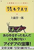 読むクスリ―人間関係のストレス解消に〈21〉 (文春文庫)