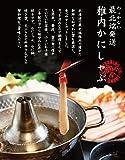 紅 ズワイ かにしゃぶ 特大 5L サイズ -極 kiwami -500g カニ鍋用 ズワイガニ ポーション 特大サイズ かにしゃぶ / カニシャブ