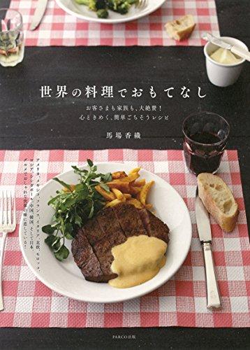 世界の料理でおもてなしの詳細を見る