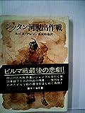 シッタン河脱出作戦 (1975年) (ハヤカワ・ノンフィクション)