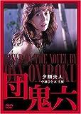 団鬼六・夕顔夫人[DVD]