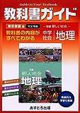 中学教科書ガイド 東京書籍版 社会 地理