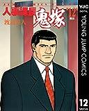 人事課長鬼塚 12 (ヤングジャンプコミックスDIGITAL)