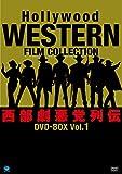 ハリウッド西部劇悪党列伝 DVD-BOX Vol.1[DVD]