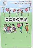 こころの洗濯 (スマナサーラ長老の悩みをなくす7つの玉手箱 3) 画像