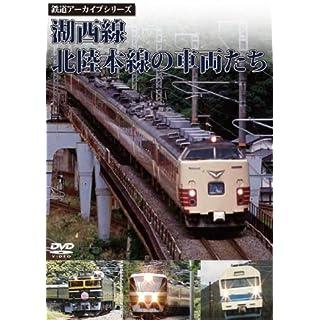 鉄道アーカイブシリーズ 湖西線・北陸本線の車両たち [DVD]