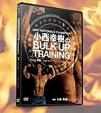 小西幸樹のBULK UP TRAINING ~低重量で驚異のバルクアップを実現する11の方法(腕編)~ [DVD]