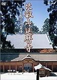 比叡山 延暦寺 [DVD]