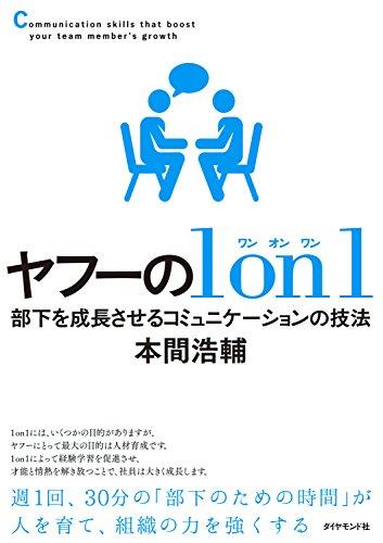 ヤフーの1on1―――部下を成長させるコミュニケーションの技法(著:本間浩輔)