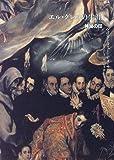 エル・グレコの生涯―1528‐1614神秘の印