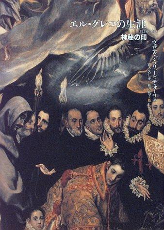 エル・グレコの生涯—1528‐1614神秘の印