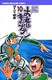 おれはキャプテン(10) (講談社コミックス)