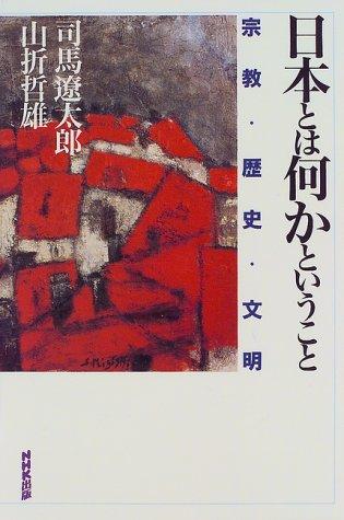 日本とは何かということ―宗教・歴史・文明