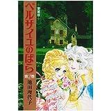 ベルサイユのばら 愛蔵版(第2巻) (Chuko★comics)