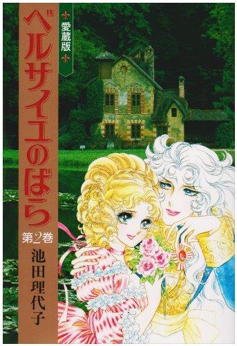 ベルサイユのばら 愛蔵版(第2巻) (Chuko★comics)の詳細を見る