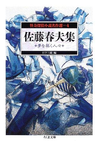 怪奇探偵小説名作選〈4〉佐藤春夫集―夢を築く人々 (ちくま文庫)の詳細を見る