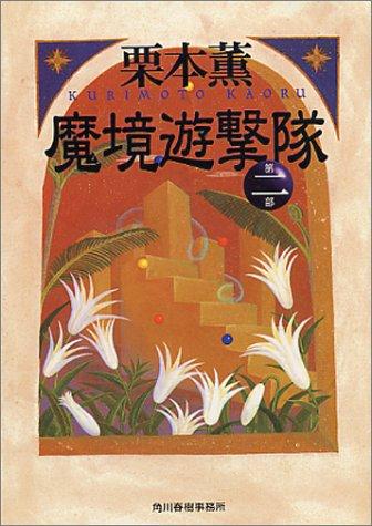 魔境遊撃隊〈第二部〉 (ハルキ文庫)の詳細を見る