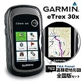 Garmin eTrex 30x + 日本高精密地形図 全国版