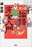 マンガ『論語』完全入門 (講談社の実用BOOK)