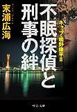 不眠探偵と刑事の絆 - キャップ・嶋野康平III (中公文庫)