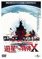 遊星からの物体X (ユニバーサル思い出の復刻版DVD)