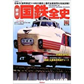 〈図説〉国鉄全史―日本の〈国有鉄道〉115年の歴史と歴代主要車両を完全詳解!! (歴史群像シリーズ―Gakken rail mook)
