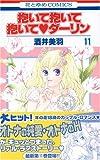 抱いて抱いて抱いて・ダーリン 第11巻 (花とゆめCOMICS)
