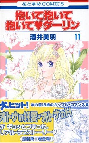 抱いて抱いて抱いて・ダーリン 第11巻 (花とゆめCOMICS)の詳細を見る