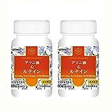 日本製粉 アマニ油&ルテイン 60粒×2個セット