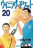 ウイニング・チケット(20) (ヤングマガジンコミックス)