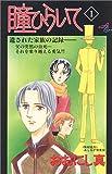 瞳ひらいて (1) (Akita comics elegance)