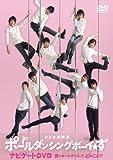 D2主演映画「ポールダンシングボーイ☆ず」ナビゲートDVD~男がポールダンスって、ど...[DVD]