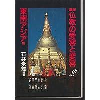 Amazon.co.jp: 石井 米雄: 本