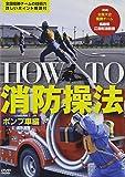 How To 消防操法 ポンプ車編: 見て分かるポンプ車操法