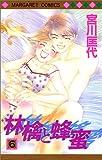 林檎と蜂蜜 (6) (マーガレットコミックス (3269))