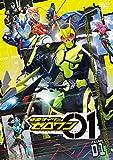 仮面ライダーゼロワン VOL.1[DVD]
