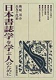 日本書誌学を学ぶ人のために