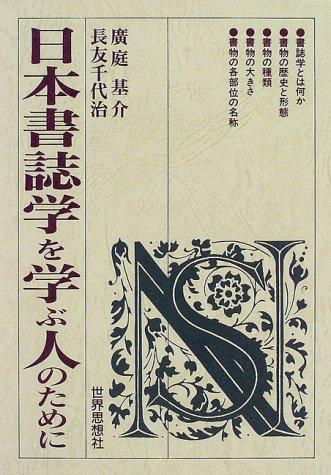 日本書誌学を学ぶ人のためにの詳細を見る