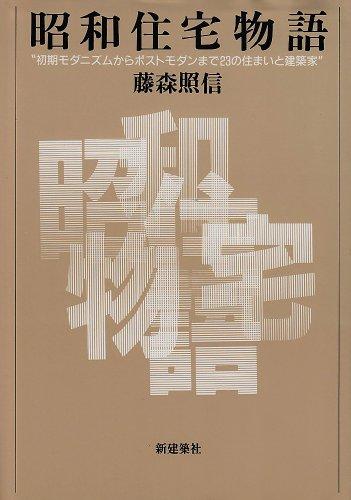 昭和住宅物語―初期モダニズムからポストモダンまで23の住まいと建築家