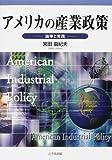 アメリカの産業政策―論争と実践