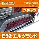 YMT E52エルグランド(7人/後期/MFC無)ステップマット ブラック