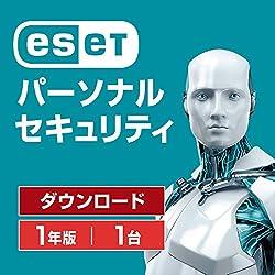 ESET パーソナル セキュリティ (最新版) | 1台1年版 | オンラインコード版 | Win Mac Android対応