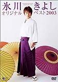 氷川きよし オリジナルベスト2003[COBA-4224][DVD]