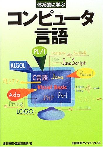 体系的に学ぶコンピュータ言語の詳細を見る