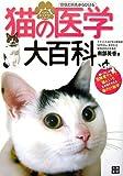 症状と病名からひける 猫の医学 大百科 (ペットのホームドクターシリーズ)