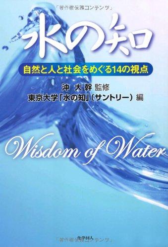 水の知―自然と人と社会をめぐる14の視点の詳細を見る