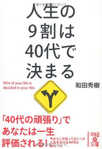 人生の9割は40代で決まる (中経の文庫)の詳細を見る