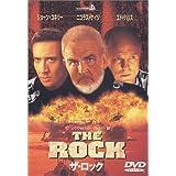 ザ・ロック [DVD]